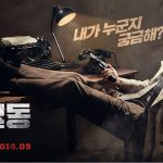 Thám Tử Tài Năng – Phantom Detective 2016