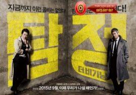 Thám Tử Gà Mơ - The Accidetal Detective