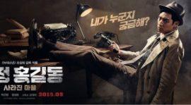 Thám Tử Tài Năng - Phantom Detective 2016